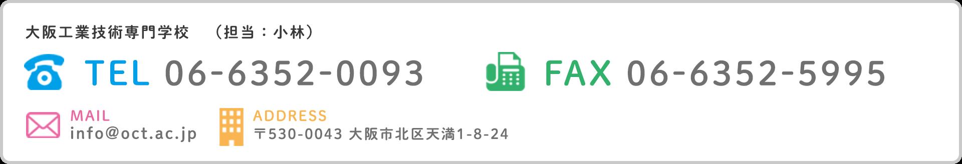 大阪工業技術専門学校 (担当:小林) | TEL 06-6352-0091