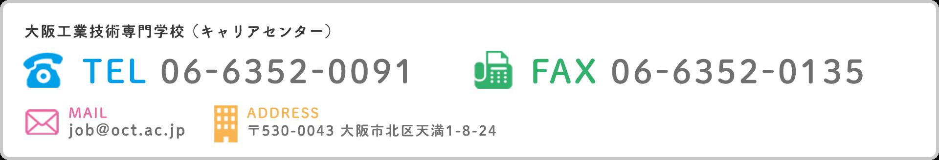 大阪工業技術専門学校 (エクステンション事業担当) | TEL 06-6352-0091