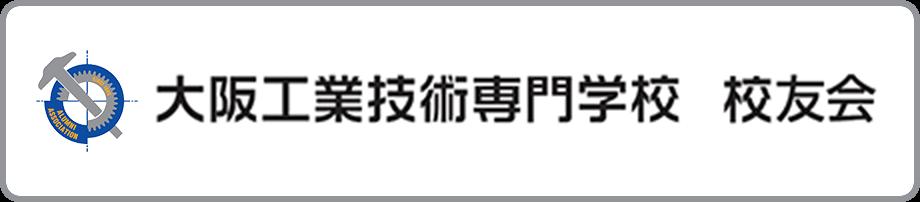 バナー:大阪工業技術専門学校 校友会