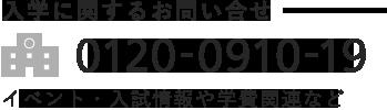 0120-0910-19