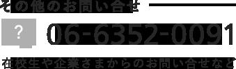 06-6352-0091