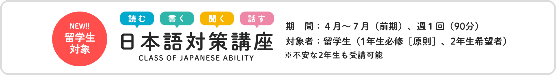 日本語対策講座 | CLASS OF JAPANESE ABILITY
