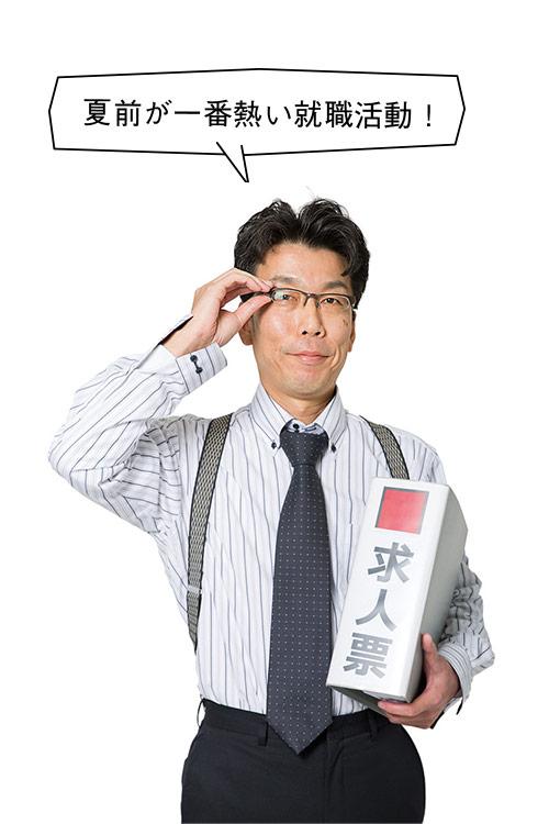 善才雅夫 / Masao ZENSAI