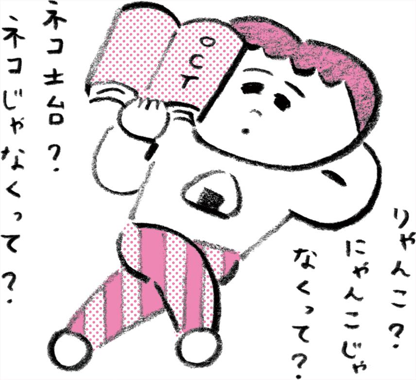 イラスト・ニシワキタ