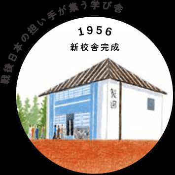illust:1956_新校舎完成   戦後日本の担い手が集う学び舎