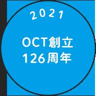 illust:2021_OCT創立126周年