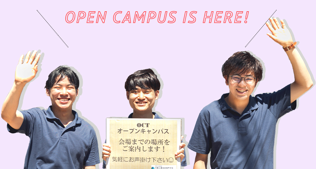 OPEN CUMPUS IS HERE!