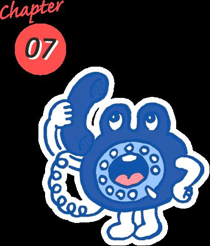 chapter07:電話での個別相談も実施中!