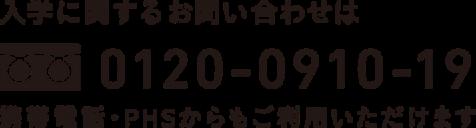 image:入学に関するお問い合わせは 0120-0910-19 (携帯・PHPからもご利用いただけます)