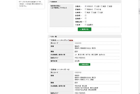 jobsearch_540_2.jpg
