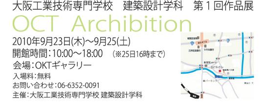 archibition2010_2.jpg