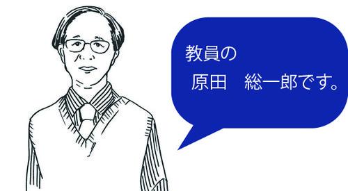 icon-harada.jpg