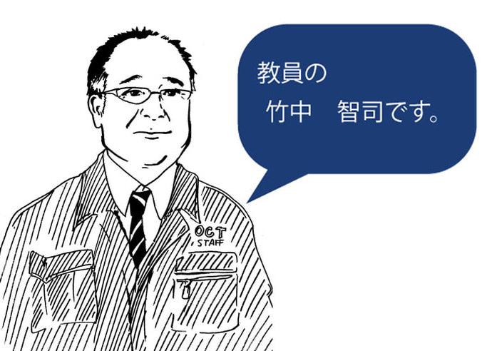 takenaka-blog.jpg