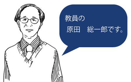harada-blog.jpg