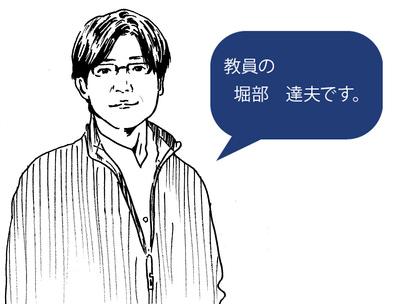 horibe-blog.jpgのサムネイル画像