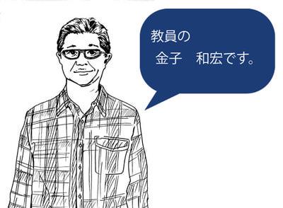 kaneko-blog.jpgのサムネイル画像のサムネイル画像