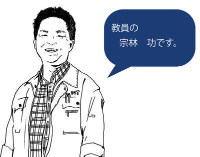 munebayashi-blog.jpg