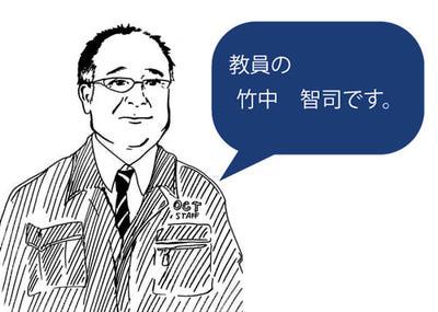 takenaka-blog.jpgのサムネイル画像のサムネイル画像