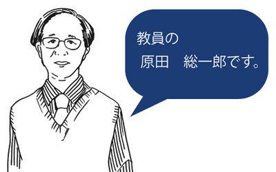 harada-blog.jpgのサムネイル画像のサムネイル画像
