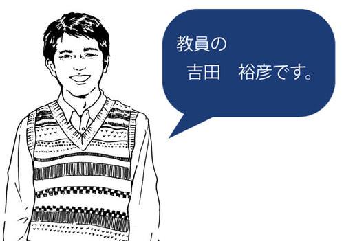 yoshida-blog.jpgのサムネイル画像のサムネイル画像