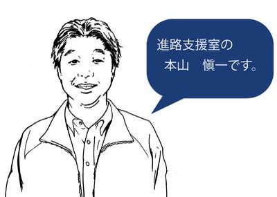 motoyama-blog.jpgのサムネイル画像のサムネイル画像
