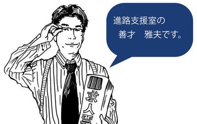 zensai-blog.jpgのサムネイル画像のサムネイル画像