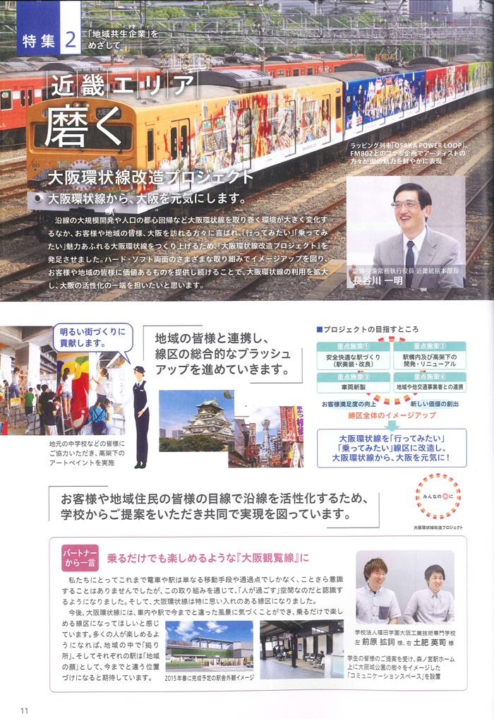 2014102401JRCSRREPORT.jpg