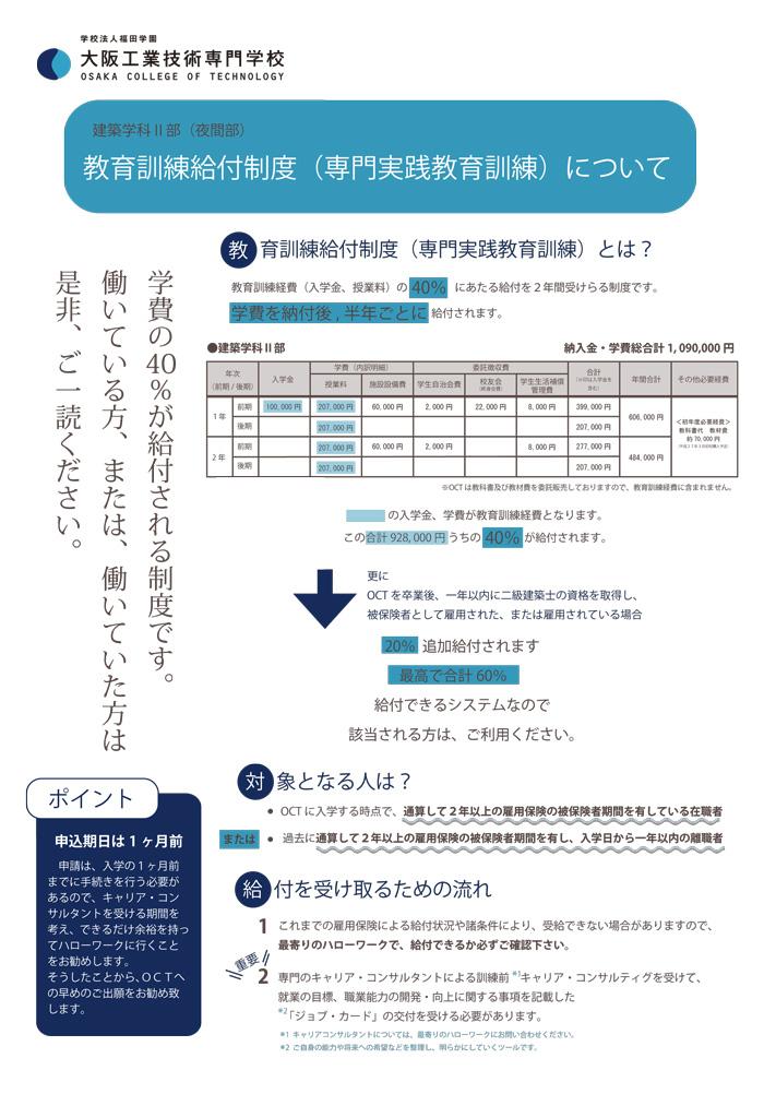 webⅡ部専門実践教育訓練のチラシ.jpg