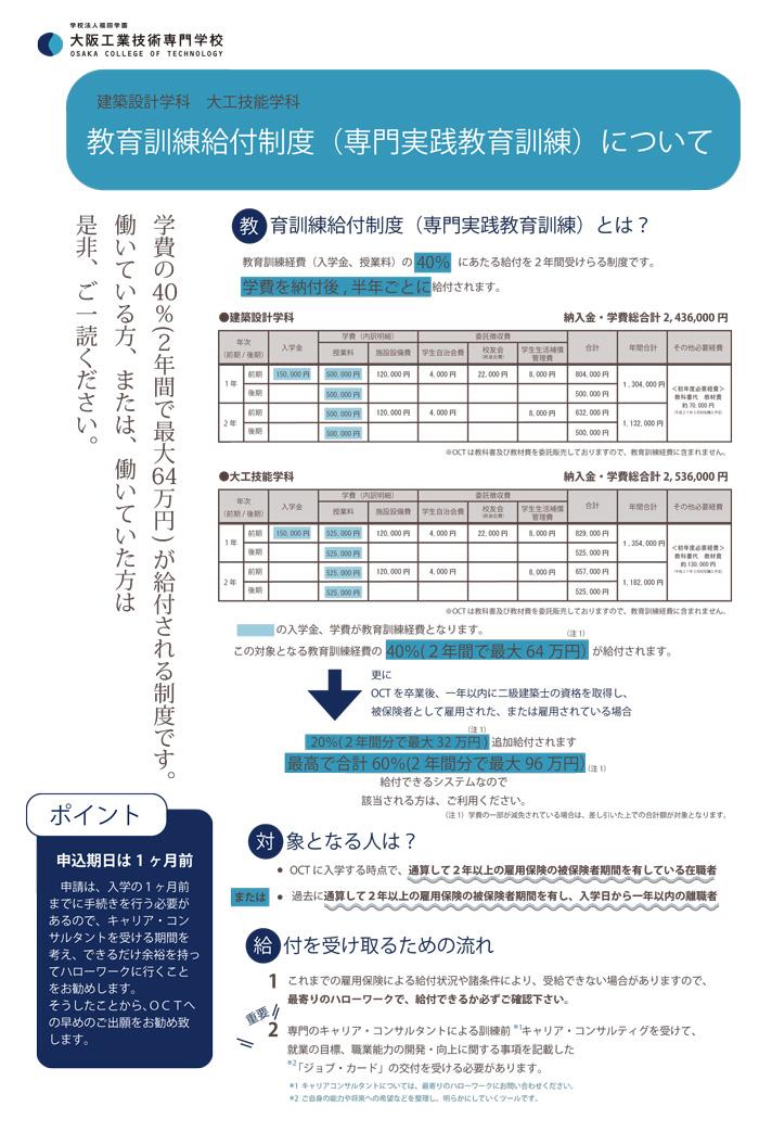 web設計・大工・専門実践教育訓練.jpg