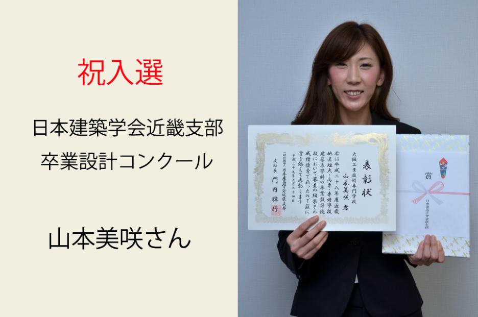 photo: 毎年入選 - 祝入選 日本建築学会近畿支部卒業設計コンクール -