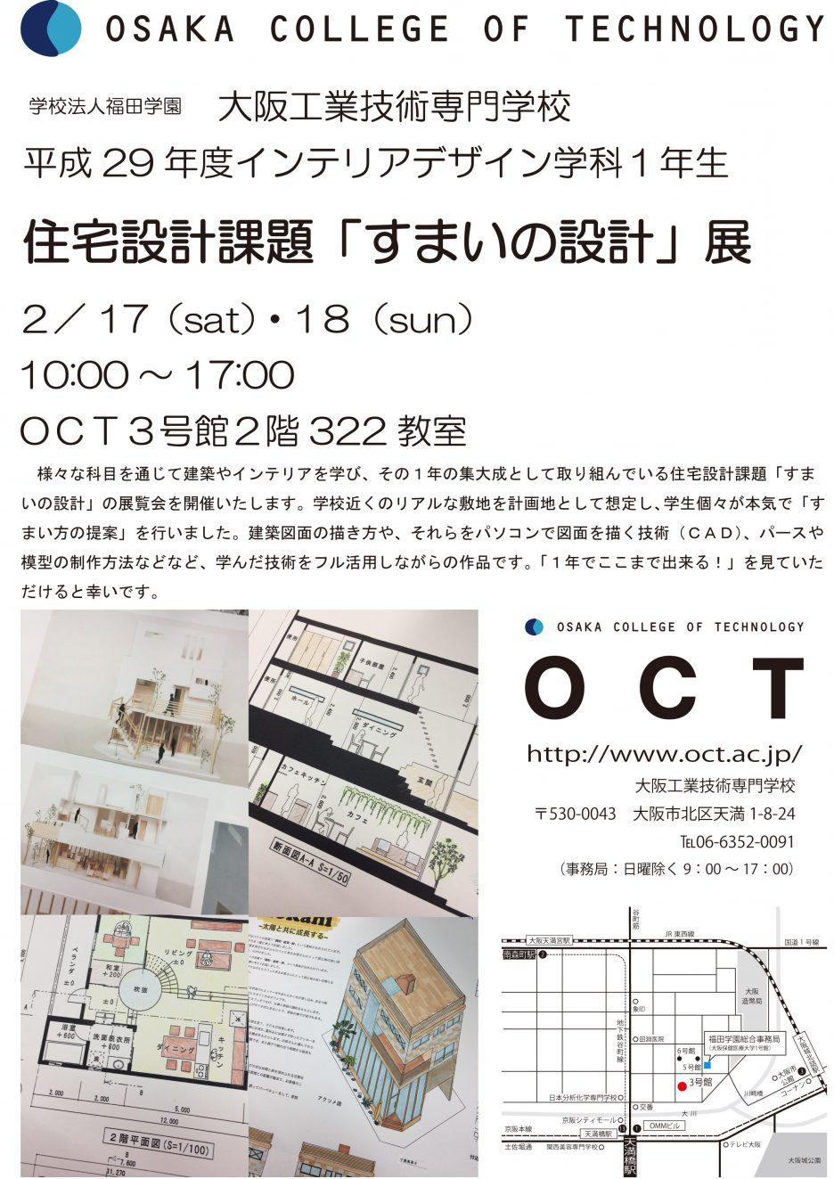 photo: 『 住宅設計課題「すまいの設計」展 』