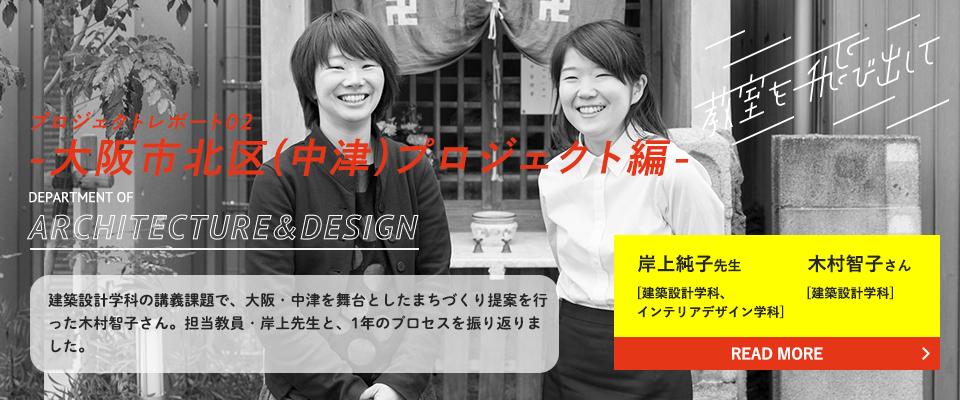 〜大阪市北区(中津)プロジェクト編〜