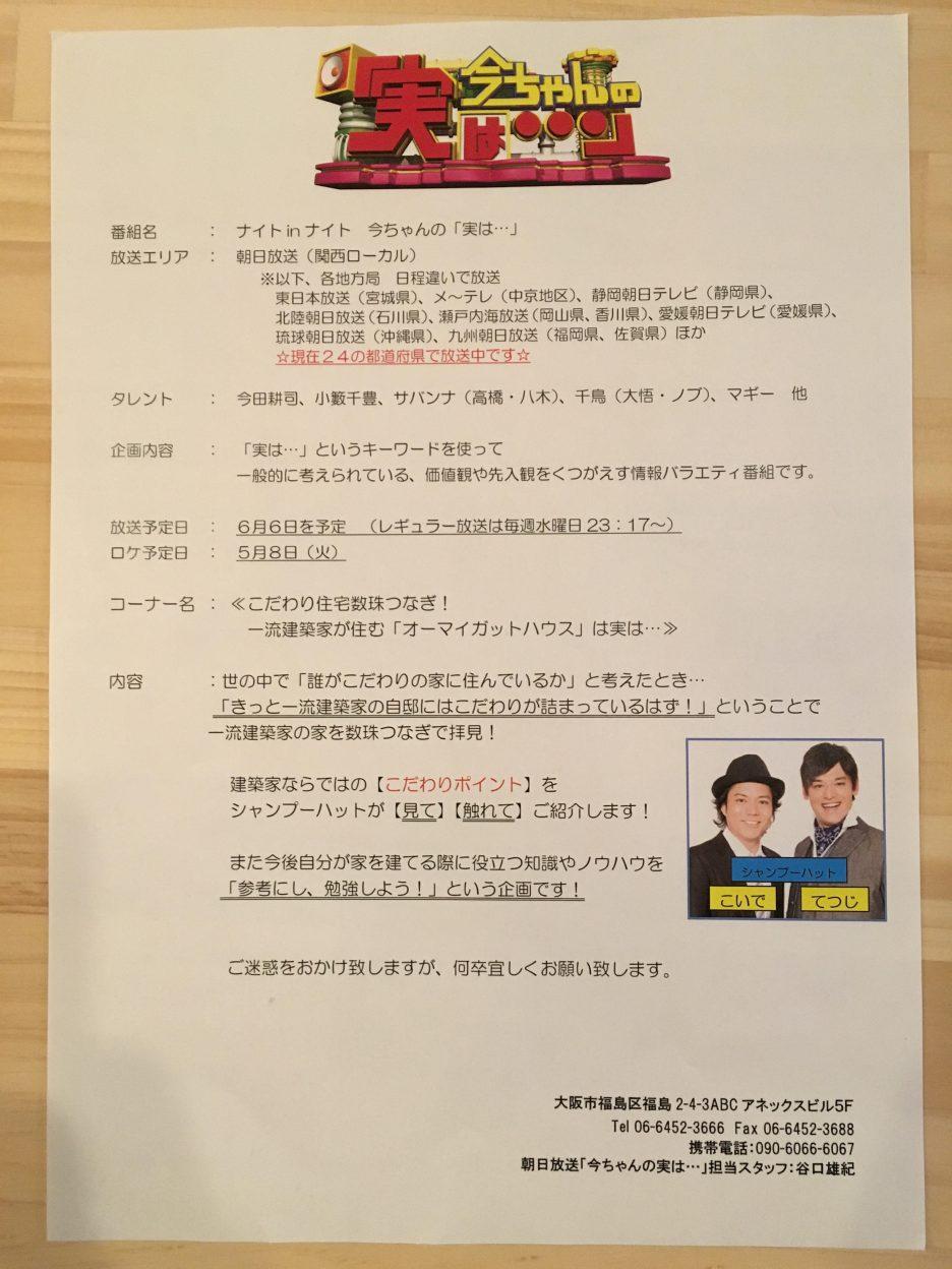 photo: 専任教員の岸上純子先生が一流建築家が住む「オーマイガットハウス」実は・・・・コーナーでTV出演されます。