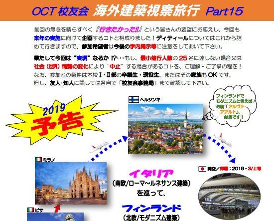 photo: 校友会 海外建築視察旅行 スケジュール・旅行費用などが決定しました!