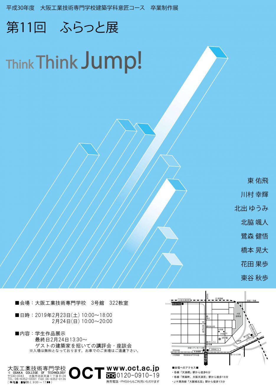 photo: 第11回「ふらっと展 -Think Think Jump!-」開催のお知らせ