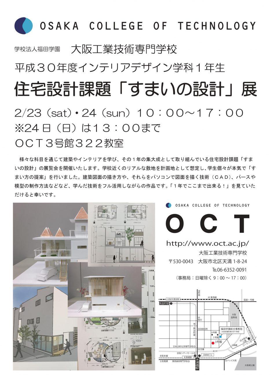 photo: インテリアデザイン学科 1年生 住宅設計課題「すまいの設計」展 開催のお知らせ