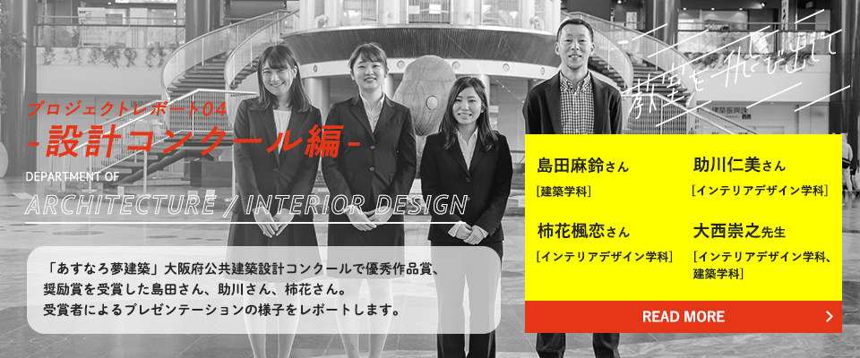 〜設計コンクール編〜