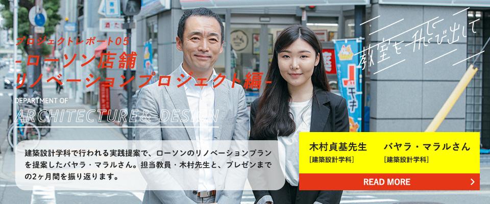 〜ローソン店舗リノベーションプロジェクト編〜
