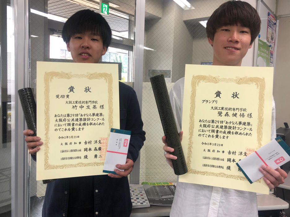 photo: 第29回「あすなろ夢建築」大阪府公共建築設計コンクールでグランプリ・奨励賞を受賞しました!
