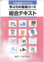 photo: 総合テキストの見本
