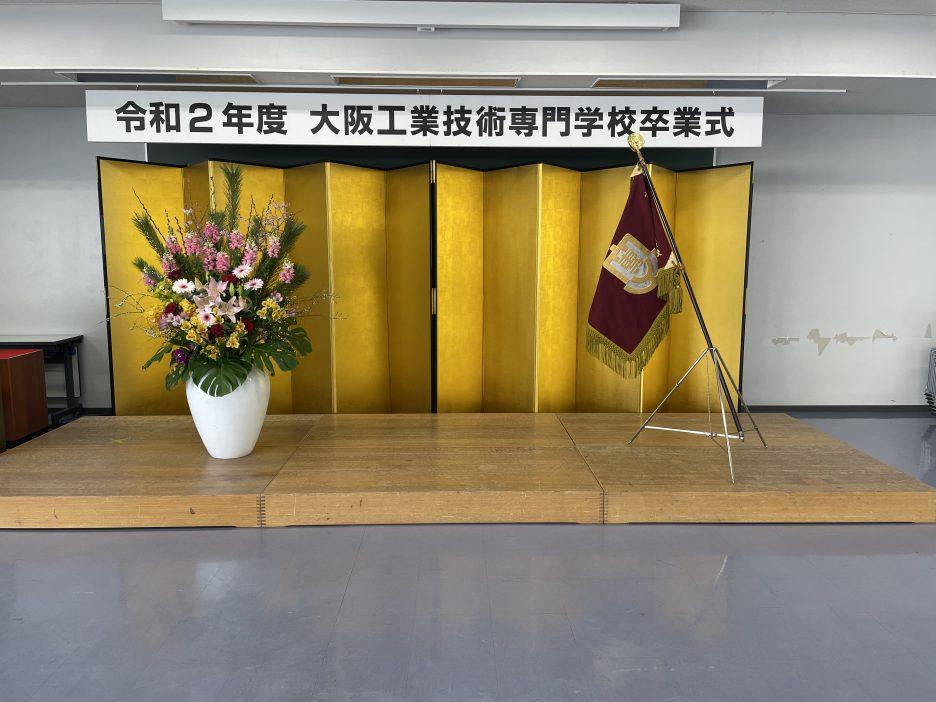 photo: 令和2年度 大阪工業技術専門学校 卒業式
