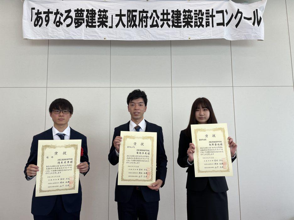 photo: 第30回「あすなろ夢建築」大阪府公共建築設計コンクール 表彰式