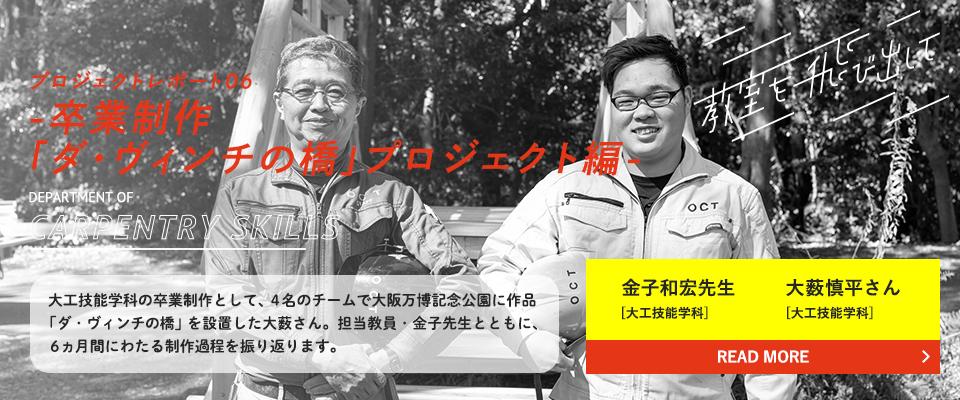 〜卒業制作「ダ・ヴィンチの橋」プロジェクト<br>in 大阪万博記念公園編〜