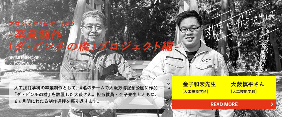 〜卒業制作「ダ・ビンチの橋」プロジェクト<br>in 大阪万博記念公園編〜