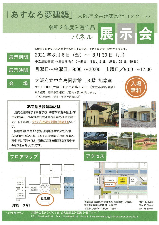 photo: 大阪府立中之島図書館で第30回「あすなろ夢建築」大阪府公共建築設計コンクールの作品が展示されています!